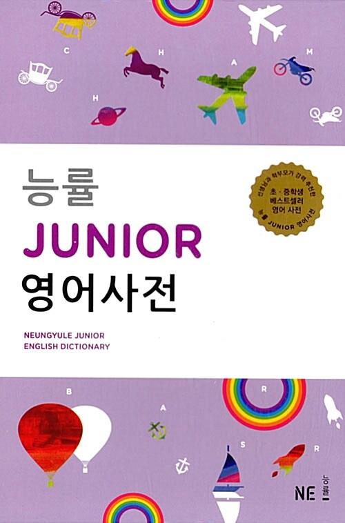 능률 Junior 영어사전 (사전 + 별책)