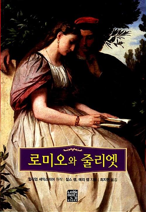 로미오와 줄리엣 (문고판)