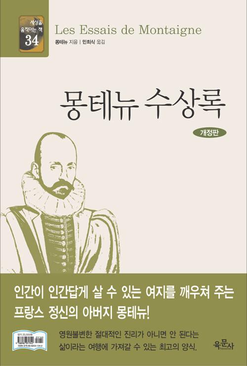 몽테뉴 수상록 개정판