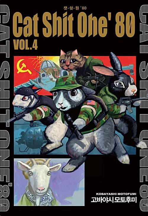 캣쉿원80 Cat Shit One 80 Vol.4