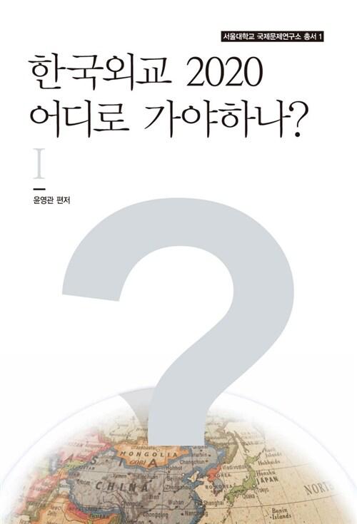 한국외교 2020 어디로 가야하나? 1