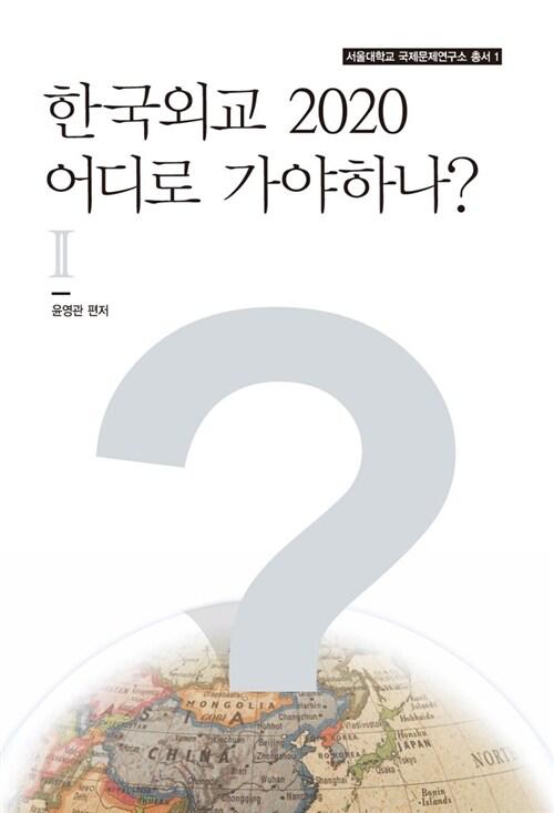 한국외교 2020 어디로 가야하나? 2