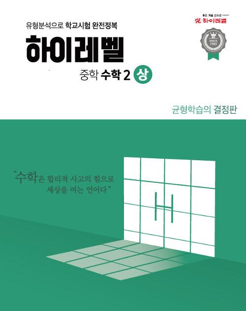 [중고] 하이레벨 중학 수학 2-상 (2019년용)