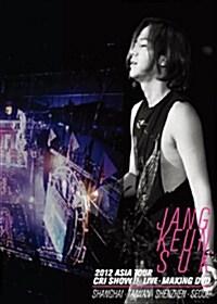 [중고] 장근석 - 2012 아시아 투어: 크리쇼 II (4disc 디지팩)