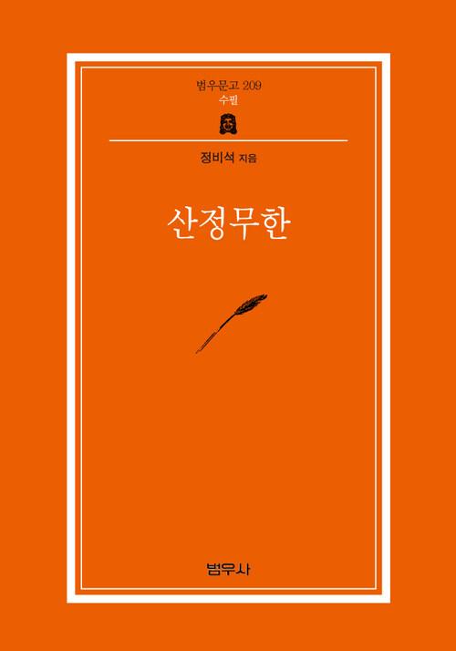 산정무한 - 범우문고 209