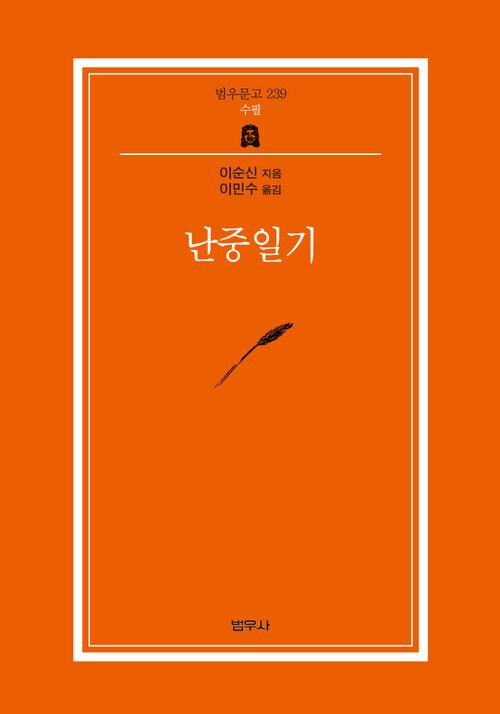 난중일기 - 범우문고 239