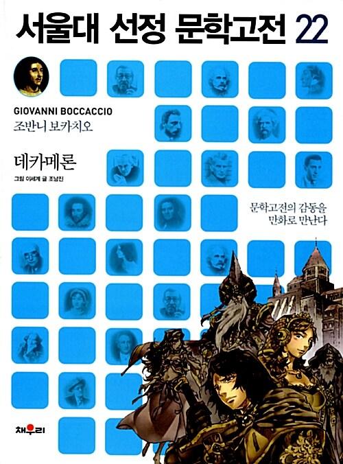 서울대 선정 문학고전 22 : 데카메론