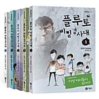 플루토 비밀결사대 세트 - 전5권