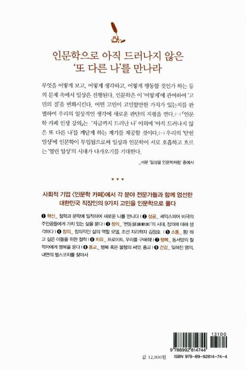 (인문학 카페) 인생 강의 : 대한민국 직장인의 9가지 고민을 인문학으로 풀다