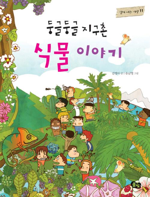 둥글둥글 지구촌 식물 이야기 - 함께 사는 세상 11