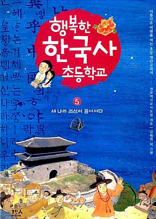 행복한 한국사 초등학교. 5:, 새 나라 조선이 들어서다