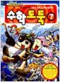 [중고] 코믹 메이플 스토리 수학도둑 7
