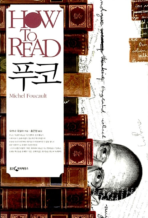 HOW TO READ 푸코