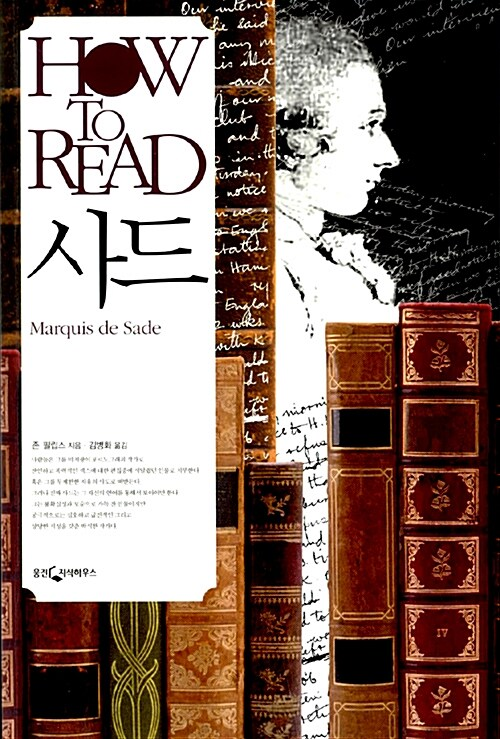 HOW TO READ 사드