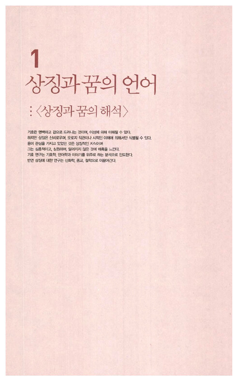 HOW TO READ 융