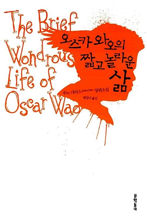 오스카 와오의 짧고 놀라운 삶