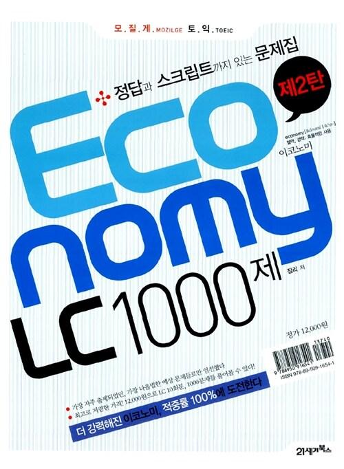 모질게 토익 Economy LC 1000제 2 문제집 (해설집 별매)