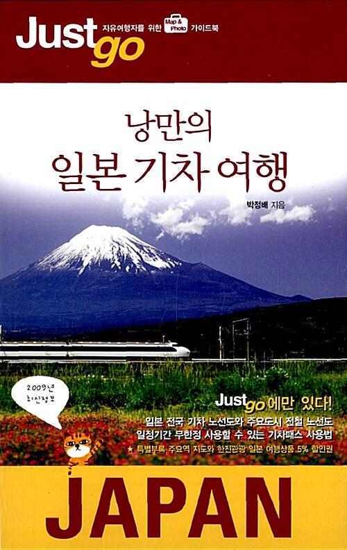 저스트 고 낭만의 일본 기차 여행 (2009)