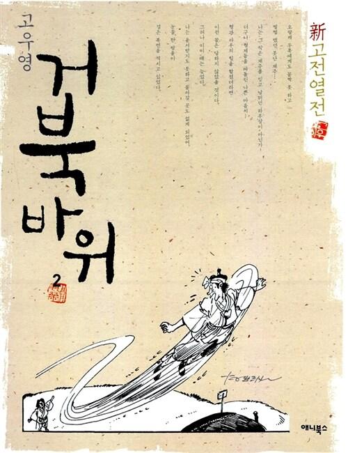 고우영 거북바위 2