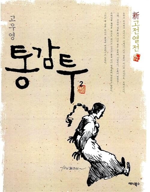 고우영 통감투 2