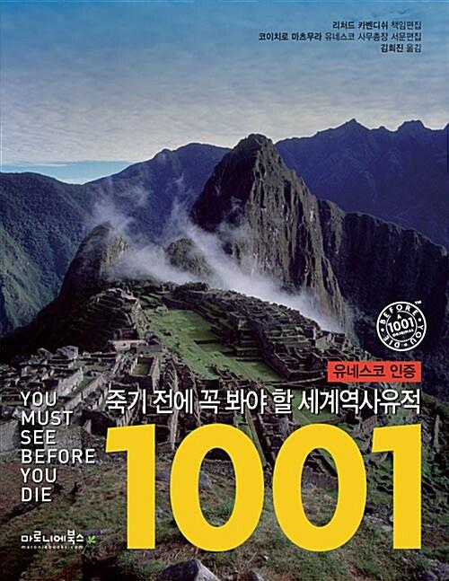 죽기 전에 꼭 봐야 할 세계 역사 유적 1001