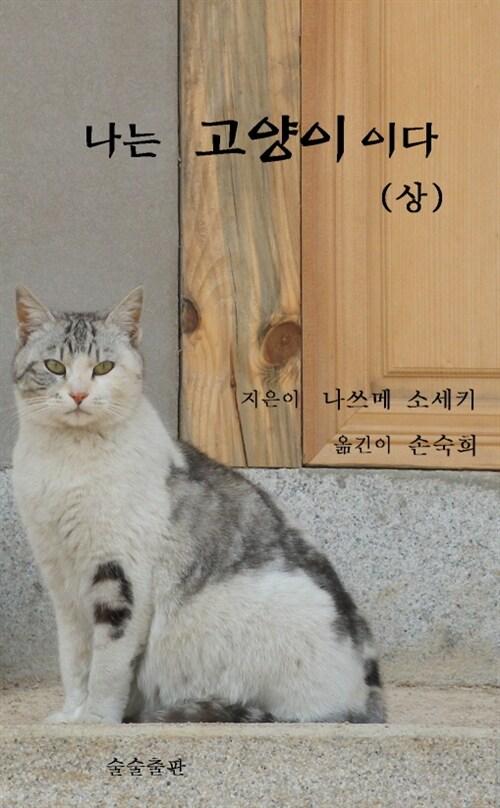 나는 고양이이다 (상)