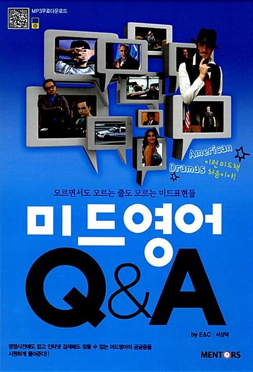 미드영어 Q&A