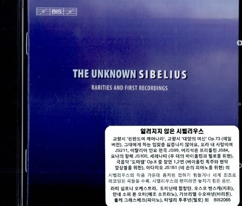 [수입] 알려지지 않은 시벨리우스