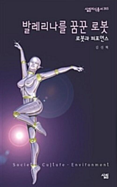발레리나를 꿈꾼 로봇 : 로봇과 퍼포먼스 - 살림지식총서 365