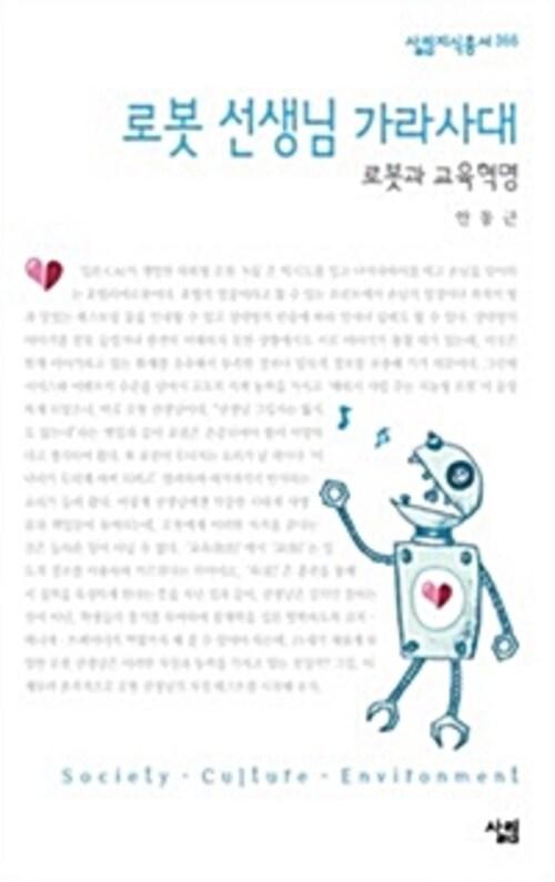 로봇 선생님 가라사대 - 살림지식총서 366