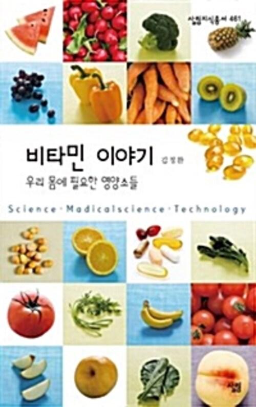 비타민 이야기 - 살림지식총서 461