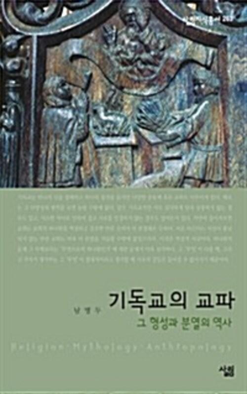 기독교의 교파 - 살림지식총서 263