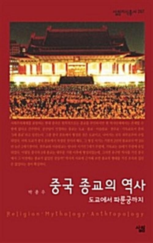 중국 종교의 역사 - 살림지식총서 267