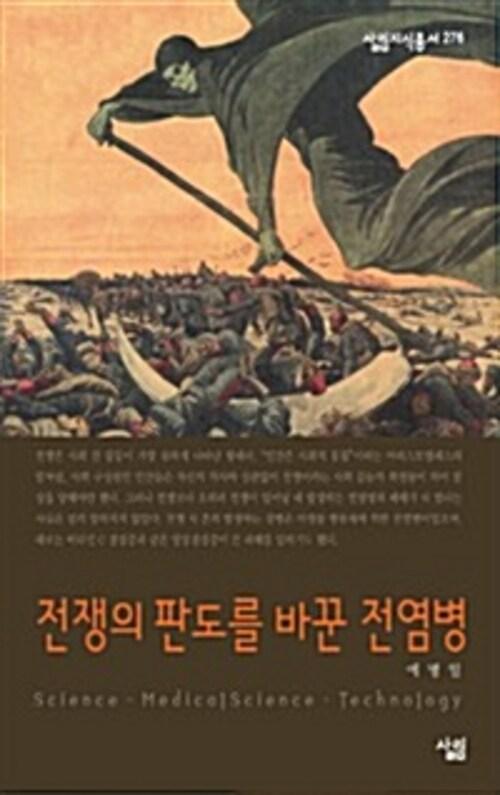 전쟁의 판도를 바꾼 전염병 - 살림지식총서 276