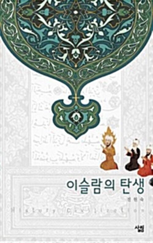 이슬람의 탄생 - 살림지식총서 318