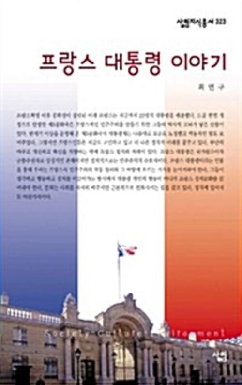 프랑스 대통령 이야기 - 살림지식총서 323