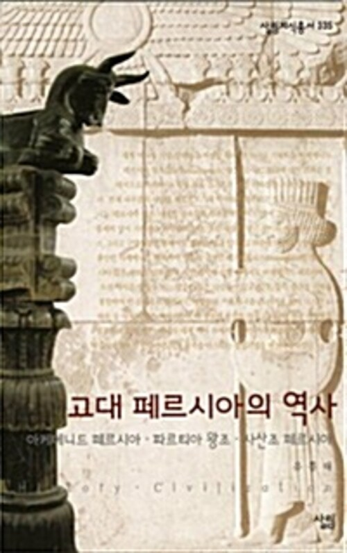 고대 페르시아의 역사 : 아케메니드 페르시아·파르티아 왕조·사산조 페르시아 - 살림지식총서 335