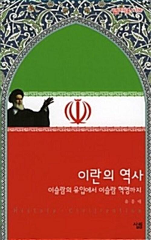 이란의 역사 : 이슬람의 유입에서 이슬람 혁명까지 - 살림지식총서 336