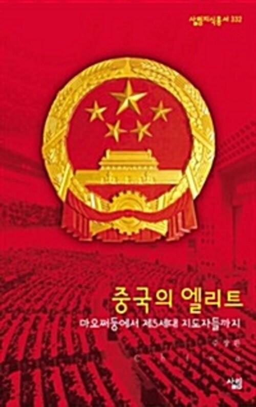 중국의엘리트 - 살림지식총서 332