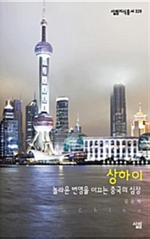 상하이 - 살림지식총서 329