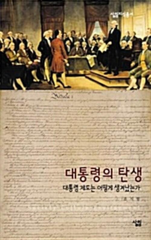 대통령의 탄생 - 살림지식총서 320