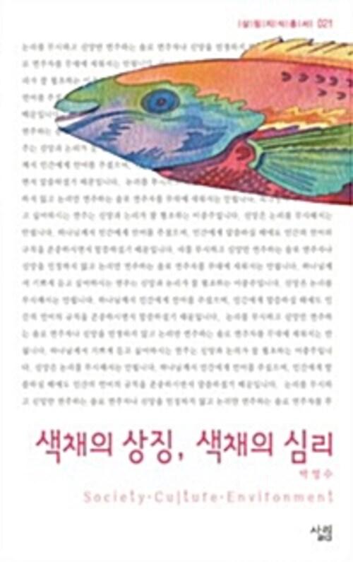 색채의상징 색채의심리 - 살림지식총서 021