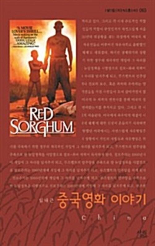 중국영화이야기 - 살림지식총서 063