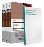 신곡 세트 - 전3권