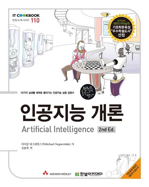 인공지능 개론
