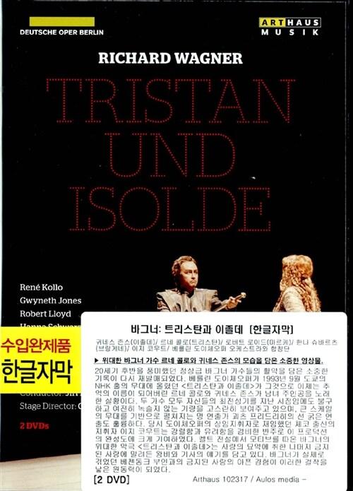 [수입] 바그너 : 트리스탄과 이졸데 [2DVD 한글자막]