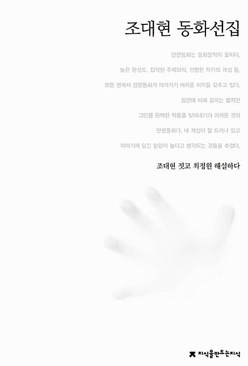 조대현 동화선집