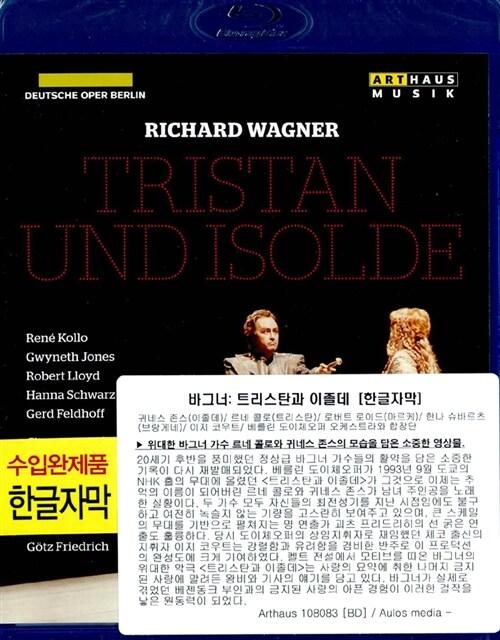[수입] [블루레이] 바그너 : 트리스탄과 이졸데 [한글자막]