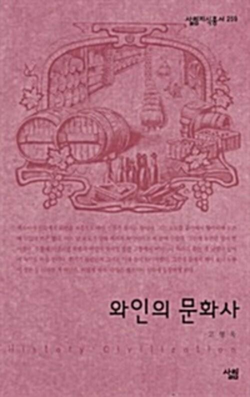 와인의 문화사 - 살림지식총서 259