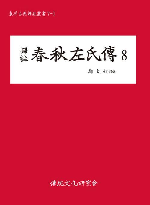 (동양고전역주총서7-1) 역주 춘추좌씨전 8